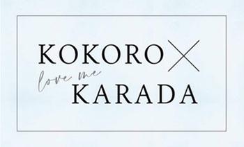 KOKORO×KARADA Love me